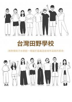 台灣田野學校-封面圖